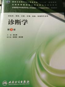 诊断学(第3版)/全国高等学校医药学成人学历教育(专科起点升本科)规划教材