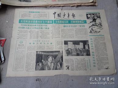 中国少年报1965年2月10日