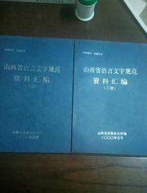 山西省语言文字规范资料汇编(上、下)