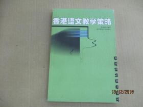 香港语文教学策略