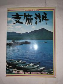 日本明信片  支笏湖 16张全