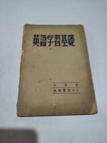 英语学习基础 致用书店(中华民国三十六年)品相不好