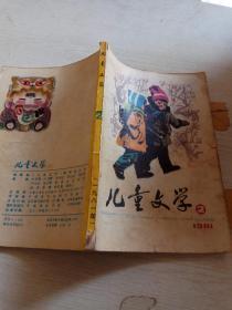 儿童文学 1981  2