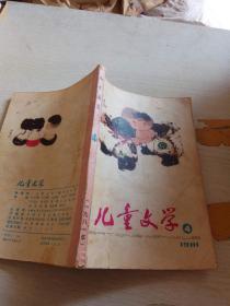 儿童文学 1981  4