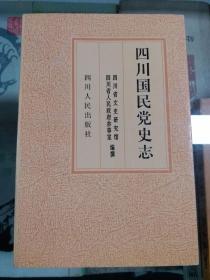 四川国党史志(94年初版  印量1000册)
