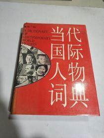 当代国际人物词典(第二版)