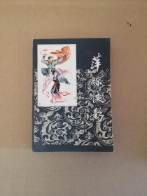 《萍踪侠影》完整一册:(梁羽生著,1981年6月初版,广东人民出版社,大32开本,插图多多,封皮98品、内页10品)