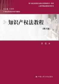 知识产权法教程(第六版