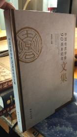 中国地质学会90周年纪念文集