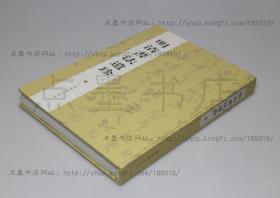 私藏好品《明清书法遗珍》16开精装 沈培方 著 2009年一版一印