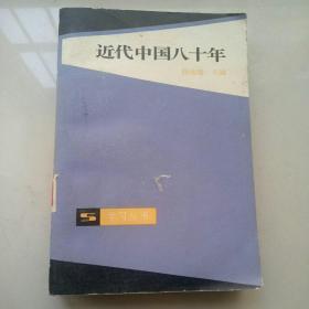 近代中国80年