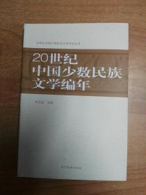 20世纪中国少数民族文学编年史