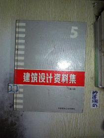 建筑设计资料集(第二版)5.