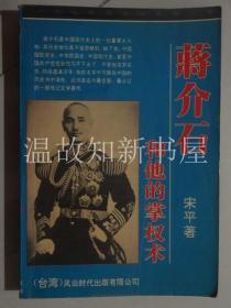 蒋介石和他的掌权术  (正版现货).