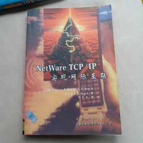 NetWare TCP/IP实现网际互联