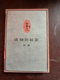 诸神的起源--中国远古神话与历史