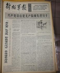 """""""老三篇""""化灵魂,阶级苦记心中,英雄谱常对照——毛泽东思想宣传员关成富同志是怎样成长的。1970年8月28日《解放军报》"""