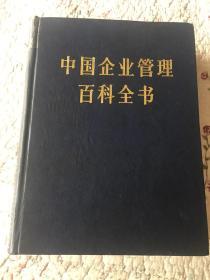中国企业管理百科全书.增补卷