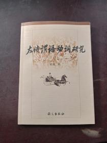 左传谓语动词研究【张猛签名本】