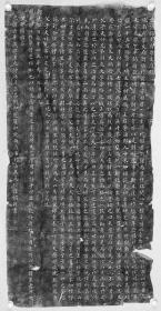 旧拓 光绪六(1880)年 施南府事锡王庭桢谨撰并书《重修施南府学文庙记》一件  HXTX103593