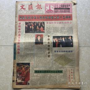 1994年10月1日文汇报(可做生日报送朋友)