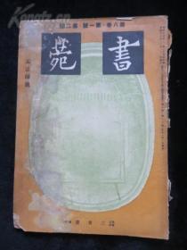 民國原版 《書苑》第八卷第一、二號合刊 孟法師號  1944年日本三省堂出版發行 大16開平裝本