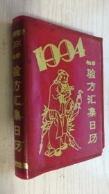 1994袖珍验方汇集日历(附勘误表)