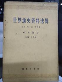 《世界通史资料选辑 中古部分》