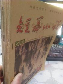 短篇小说2011年1-12期(每六期合订在一起)