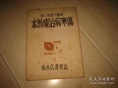 伤寒病治疗教本(康德十年初版)