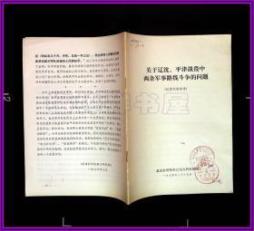 关于辽沈 平津战役中两条军事路线斗争的问题