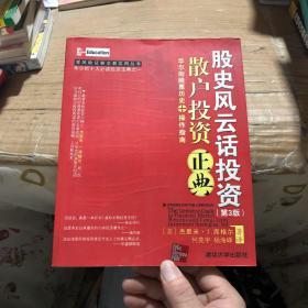 股史风云话投资:散户投资正典