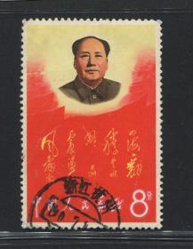 文2四海信销邮票
