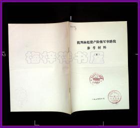 批判林彪资产阶级军事路线参考资料(四)