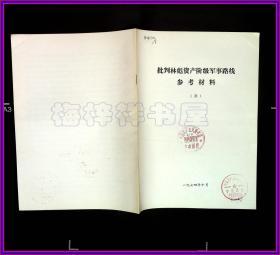批判林彪资产阶级军事路线参考资料(三)