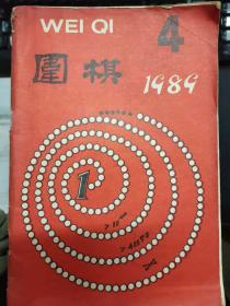 《围棋 1989 4(总第210期)》中国九段南北快棋对抗赛、难忘的一手、追求子效的着手、官子基础与手筋、受子局的序盘战术、抓住瞬间的胜机.......