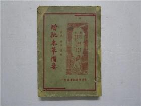 约五六十年代 香港陈湘记书局发行《增批本草备要》全一册