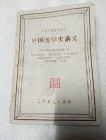 1962年版(中国医学史讲义)