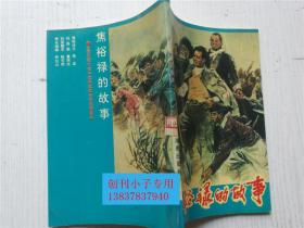 *焦裕禄的故事  刘俊生著 海燕出版社