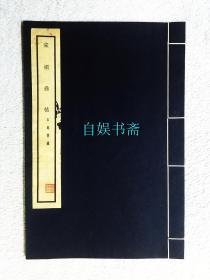 民国珂罗版:宋搨鼎帖(石庵旧藏本、初版)