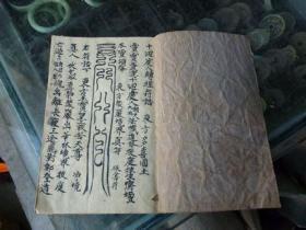 手写道教符诰本