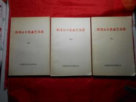 天津三十年曲艺选集(上中下)