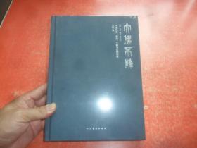 大朴不雕 : 中国指画源流、个案与比较研究 (全新未拆封)