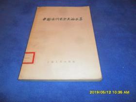 中国近代思想史论文集