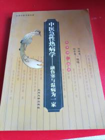 中医急性热病学-融伤寒与温病为一家08