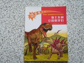 恐龙来了.第1辑: 霸王龙和它的伙伴们
