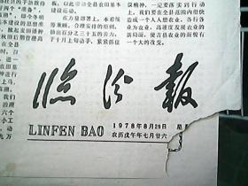 《临汾报》1978年8月29日