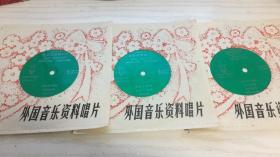 小薄膜---外国音乐资料唱片 小夜曲集锦(一)(二)(三)曼陀林吉他与小乐队(舒伯特 托赛里 德里戈 古诺 托斯蒂 海肯斯 海顿 吉他 曼陀林《学生王子》西班牙 淘气小夜曲)