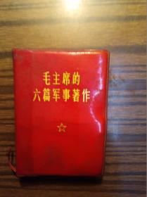 毛主席的六篇军事著作                     (小64开,袖珍本)《123》