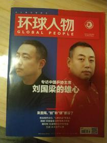 环球人物(2019年1月16日第2期  专访中国乒协主席刘国梁的雄心)
